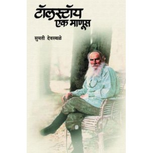 THE IMAGE OF TOLSTOY IN MARATHI  LITERATURE